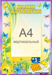 Купить Стенд Наши кроватки для группы Бабочки 380*540 мм в России от 813.00 ₽