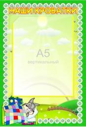 Купить Стенд  Наши кроватки для группы Ладушки с карманом А5  230*340 мм в России от 329.00 ₽