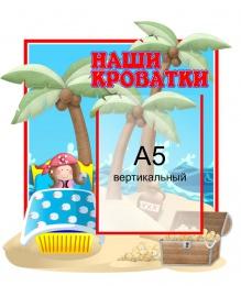 Купить Стенд Наши кроватки  для группы Пираты с карманом А5 370*440 мм в России от 651.00 ₽