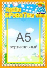 Купить Стенд Наши кроватки  для группы Почемучки с карманом А5  230*330 мм в России от 335.00 ₽