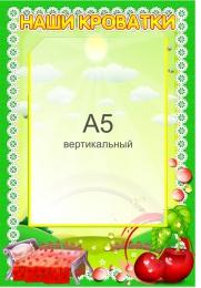 Купить Стенд Наши кроватки для группы Вишенка с карманом А5 в детский сад 230*340мм в России от 329.00 ₽