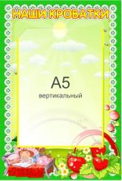 Купить Стенд Наши кроватки для группы Ягодка с карманом А5 в детский сад 230*340мм в России от 329.00 ₽