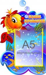 Купить Стенд Наши кроватки для группы Золотая рыбка 260*380 мм в России от 416.00 ₽