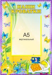 Купить Стенд Наши кроватки группа Бабочки с карманом А5 280*400 мм в России от 450.00 ₽