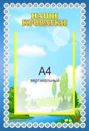 Купить Стенд Наши Кроватки с карманом А4 для группы Ручеёк 330*480мм в России от 664.00 ₽