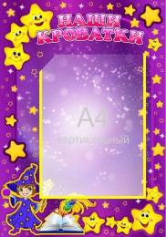 Купить Стенд Наши Кроватки с карманом А4 для группы Волшебники 350*500мм в России от 738.00 ₽
