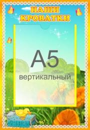 Купить Стенд Наши кроватки с карманом А5  для группы Детского сада Утята 230*340мм в России от 329.00 ₽