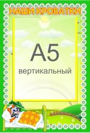 Купить Стенд Наши кроватки с карманом А5 в группу Улыбка 230*340 мм в России от 330.00 ₽