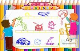 Купить Стенд Наши поделки для группы Карандашикии 930*600 мм в России от 2314.00 ₽