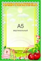 Купить Стенд Наши полотенца для группы Вишенка с карманом А5 в детский сад 230*340мм в России от 329.00 ₽