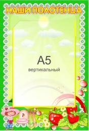 Купить Стенд Наши полотенца для группы Ягодка с карманом А5 в детский сад 230*340мм в России от 329.00 ₽