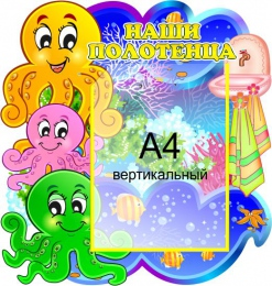 Купить Стенд Наши полотенца группа Осьминожки с карманом А4 440*460мм в России от 796.00 ₽