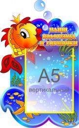 Купить Стенд Наши полотенца и горшочки для группы Золотая рыбка 260*380 мм в России от 416.00 ₽