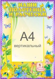 Купить Стенд Наши полотенца и расчёски для группы Бабочки 380*540 мм в России от 813.00 ₽