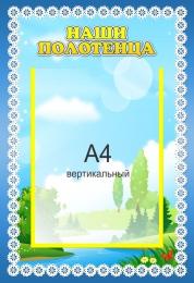 Купить Стенд Наши Полотенца с карманом А4 для группы Ручеёк 330*480мм в России от 664.00 ₽