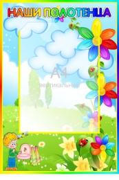 Купить Стенд Наши полотенца с карманом А4 в детский сад группа Семицветик 330*480мм в России от 645.00 ₽