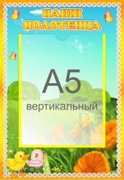 Купить Стенд Наши полотенца с карманом А5 Для группы Детского сада Утята 230*340 мм в России от 329.00 ₽