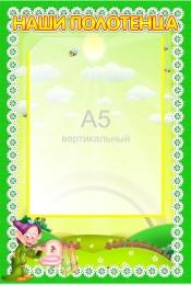 Купить Стенд Наши полотенца с карманом А5 для группы Гномики 230*340мм в России от 344.00 ₽