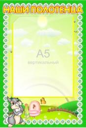 Купить Стенд Наши полотенца с карманом А5 в детский сад  группа Ладушки 230*340 мм в России от 344.00 ₽