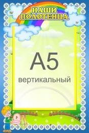 Купить Стенд Наши полотенца с карманом А5 в группу Радуга 230*340 мм в России от 329.00 ₽
