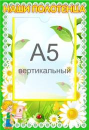 Купить Стенд Наши полотенца с карманом А5 в группу Ромашка 230*330 мм в России от 335.00 ₽