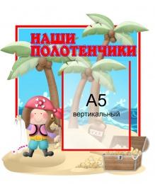 Купить Стенд Наши полотенчики для группы Пираты с карманом А5 370*440 мм в России от 651.00 ₽