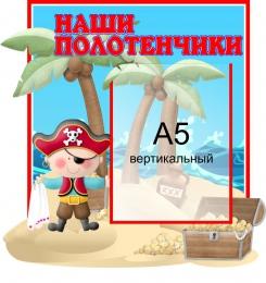 Купить Стенд Наши полотенчики для группы Пираты с мальчиком карман А5 370*440 мм в России от 651.00 ₽