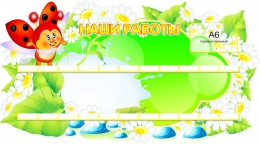 Купить Стенд Наши работы для группы Божья коровка на 22 работы 900*500мм в России от 2906.00 ₽