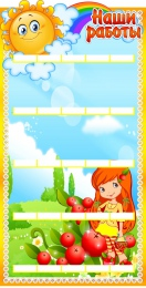 Купить Стенд Наши работы для группы Брусничка вертикальный на 25 детских работ 420*820мм в России от 2521.00 ₽