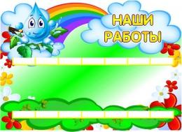 Купить Стенд Наши работы для группы Капелька на 14 работ 550*400мм в России от 1556.00 ₽
