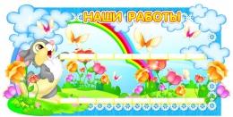 Купить Стенд Наши работы для группы Ладушки на 16 работ 900*450мм в России от 2294.00 ₽