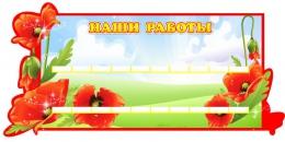 Купить Стенд Наши работы для группы Маки на 20 полочек размер 1000*480 мм в России от 2867.00 ₽