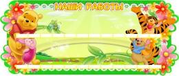 Купить Стенд Наши работы для группы Мультяшки Винипух в зеленых тонах на 24 полочки 1020*430мм в России от 2906.00 ₽
