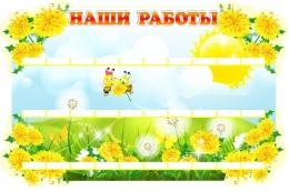 Купить Стенд Наши работы для группы Одуванчики 850*550мм в России от 3319.00 ₽