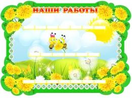 Купить Стенд Наши работы для группы Одуванчики на 20 работ 780*580 мм в России от 2760.00 ₽