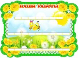Купить Стенд Наши работы для группы Одуванчики на 25 работ 580*780мм в России от 3008.00 ₽
