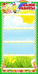 Купить Стенд Наши работы для группы Пчелка, Цветочный городок на 25 работ 420x820 в России от 2590.00 ₽