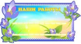 Купить Стенд Наши работы для группы Подснежники на 20 работ 1040*570мм в России от 3187.00 ₽