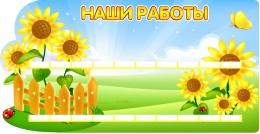 Купить Стенд Наши работы для группы Подсолнухи на 20 работ 440*850мм в России от 2380.00 ₽
