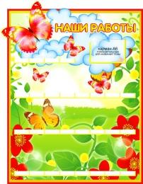 Купить Стенд Наши работы для группы Полянка с бабочками на 28 детских работ 650*850мм в России от 3474.00 ₽