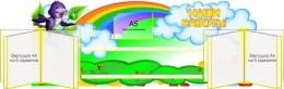 Купить Стенд Наши работы для группы Птенчики, Ласточки на 20 работ с вертушками 1300*520мм в России от 5944.00 ₽