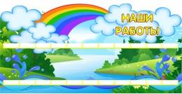 Купить Стенд Наши работы для группы Ручеёк 892*414мм в России от 2637.00 ₽