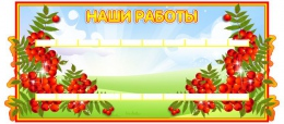 Купить Стенд Наши работы для группы Рябинка на 20 работ 930*410 мм в России от 2407.00 ₽
