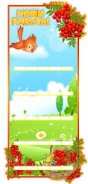 Купить Стенд Наши работы для группы Рябинка вертикальный на 25 детских работ 520*1080мм в России от 3435.00 ₽
