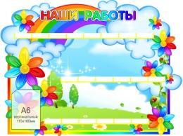 Купить Стенд Наши работы для группы Семицветик на 20 работ 740*550мм в России от 2537.00 ₽