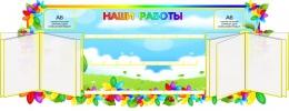 Купить Стенд Наши работы для группы Семицветик на 26 работ 1360*590мм в России от 6891.00 ₽