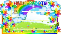 Купить Стенд Наши работы для группы Семицветик на 32 работы 1300*720мм в России от 5089.00 ₽