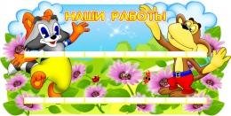 Купить Стенд Наши работы для группы Улыбка на 18 работ 790*400мм в России от 2249.00 ₽