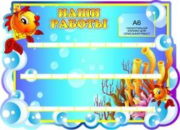 Купить Стенд Наши работы для группы Золотая рыбка на 25 работ 800*580мм в России от 3252.00 ₽