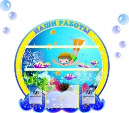 Купить Стенд Наши работы для группы Золотая рыбка  на 20 работ 880*870 мм в России от 4178.00 ₽